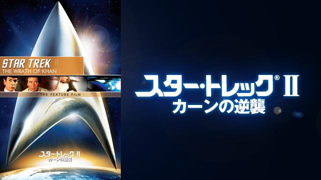スター・トレックII  カーンの逆襲の動画 - ファースト・コンタクト/STAR TREK