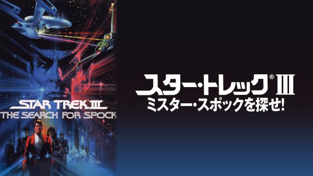 スター・トレックIII  ミスター・スポックを探せ!の動画 - ファースト・コンタクト/STAR TREK