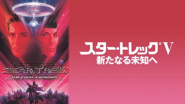 スター・トレックV 新たなる未知への動画 - ファースト・コンタクト/STAR TREK
