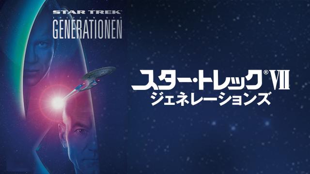 スター・トレックVII ジェネレーションズの動画 - ファースト・コンタクト/STAR TREK