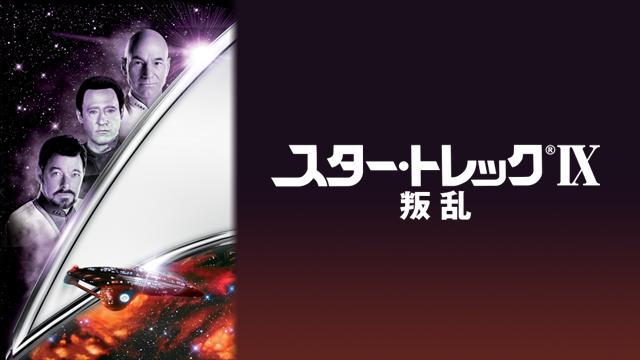 スター・トレックIX 叛乱の動画 - ファースト・コンタクト/STAR TREK