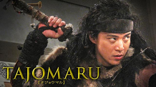 TAJOMARU 動画