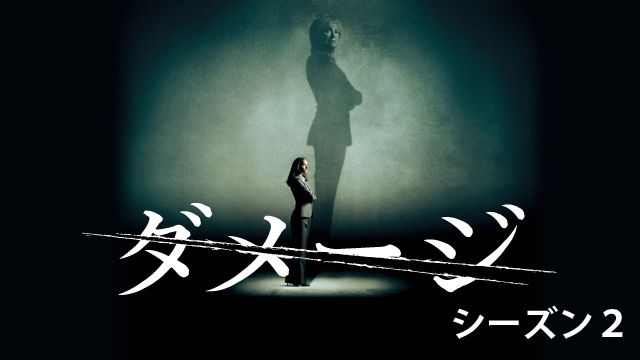 Damages/ダメージ シーズン2 動画