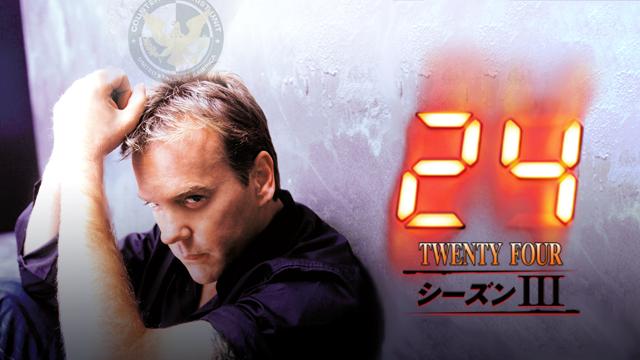 24 -TWENTY FOUR- シーズン3 動画