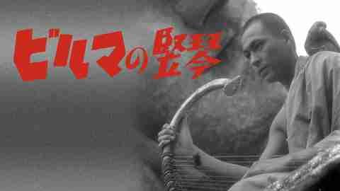 【映画 邦画 おすすめ】ビルマの竪琴