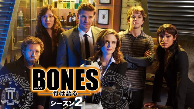 BONES/ボーンズ シーズン2 動画