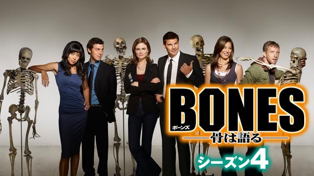 BONES/ボーンズ シーズン4 動画