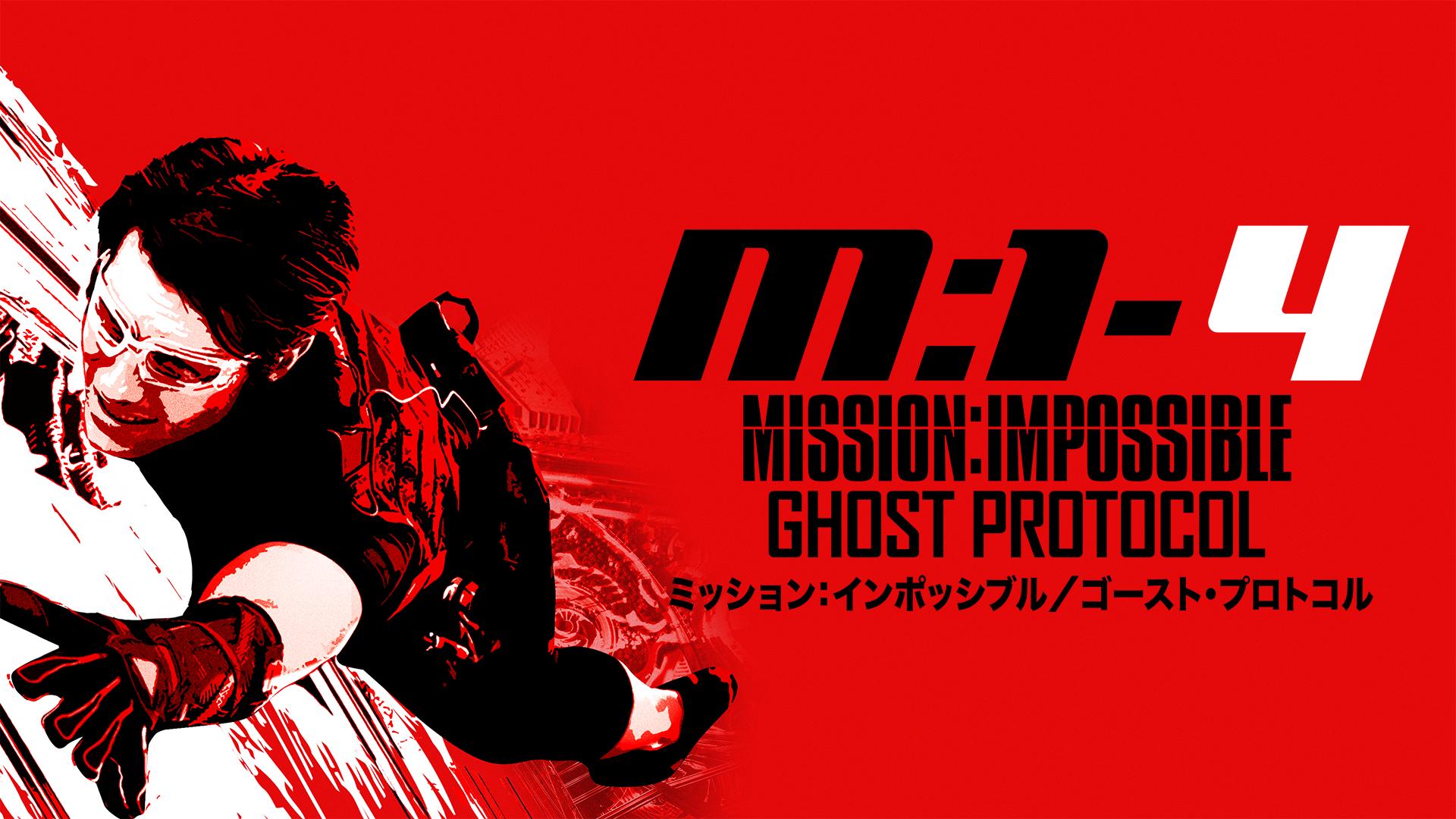 ミッション:インポッシブル4/ゴースト・プロトコルの動画 - ミッション:インポッシブル3