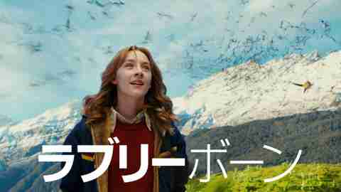 【おすすめ 洋画】ラブリーボーン