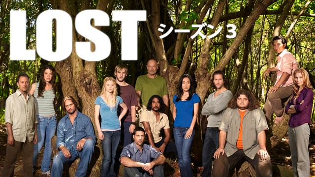 LOST シーズン3の動画 - LOST シーズン2