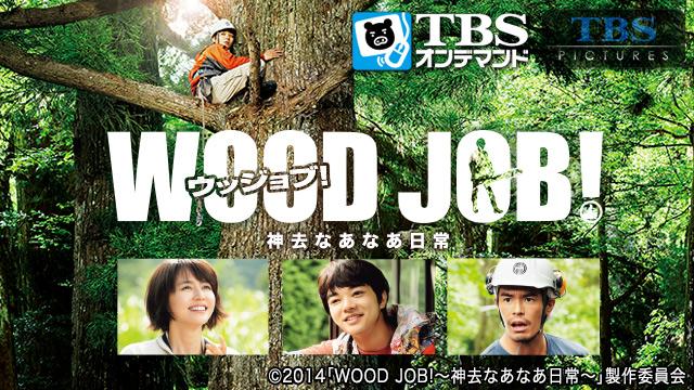 WOOD JOB!(ウッジョブ) 神去なあなあ日常 動画