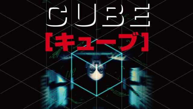 CUBE 動画