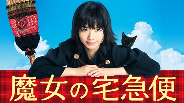 【映画】魔女の宅急便のレビュー・予告・あらすじ