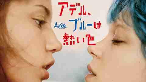 【おすすめ 洋画】アデル、ブルーは熱い色