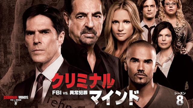 クリミナル・マインド/FBI vs. 異常犯罪 シーズン8の動画 - クリミナル・マインド/FBI vs. 異常犯罪 シーズン10
