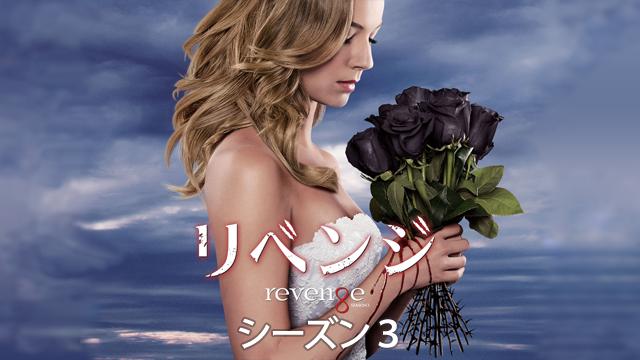 Revenge/リベンジ シーズン3 動画
