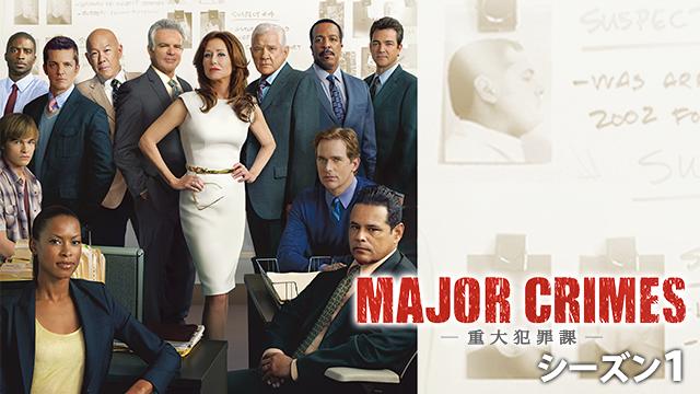MAJOR CRIMES ~重大犯罪課 シーズン1の動画 - MAJOR CRIMES ~重大犯罪課 シーズン5