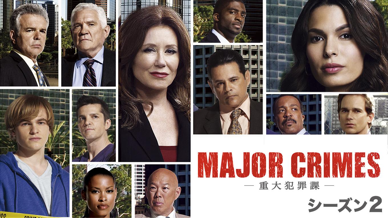 MAJOR CRIMES ~重大犯罪課 シーズン2の動画 - MAJOR CRIMES ~重大犯罪課 シーズン1