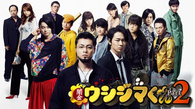 【映画】闇金ウシジマくん Part2のレビュー・予告・あらすじ