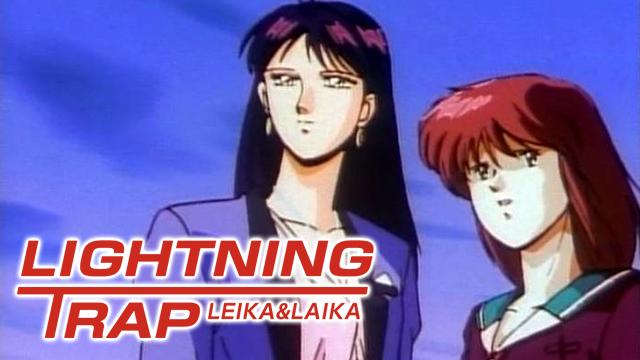 LIGHTNING TRAP LEINA & LAIKA 動画