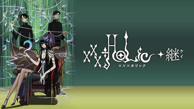 xxxHOLiC◆継-ホリック