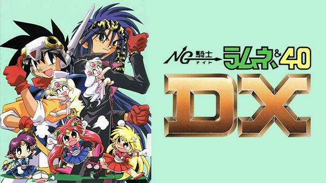 NG騎士(ナイト)ラムネ&40 DX 動画