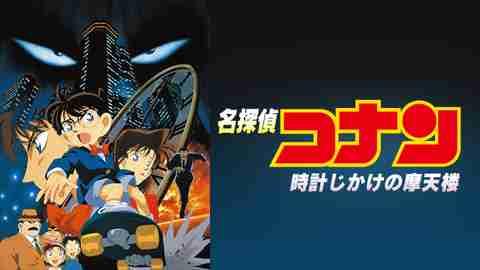 【アニメ 映画 おすすめ】劇場版 名探偵コナン 時計じかけの摩天楼