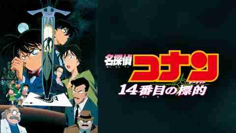 【アニメ 映画 おすすめ】劇場版 名探偵コナン 14番目の標的(ターゲット)