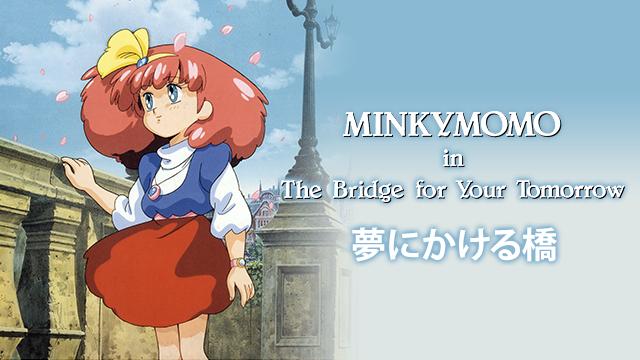 MINKY MOMO IN 夢にかける橋 動画