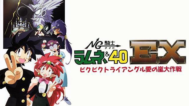 NG騎士(ナイト)ラムネ&40 EXの動画 - NG騎士(ナイト)ラムネ&40 DX
