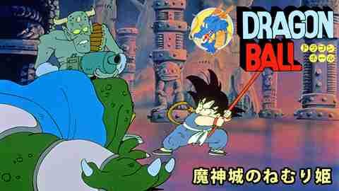 【アクション映画 おすすめ】劇場版 ドラゴンボール 魔神城のねむり姫