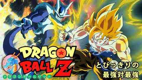 【アニメ 映画 おすすめ】劇場版 ドラゴンボールZ とびっきりの最強対最強