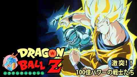 【アニメ 映画 おすすめ】劇場版 ドラゴンボールZ 激突!!100億パワーの戦士たち