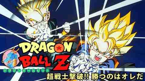 【アニメ 映画 おすすめ】劇場版 ドラゴンボールZ 超戦士撃破!!勝つのはオレだ