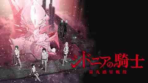 【アニメ 映画 おすすめ】シドニアの騎士 第九惑星戦役
