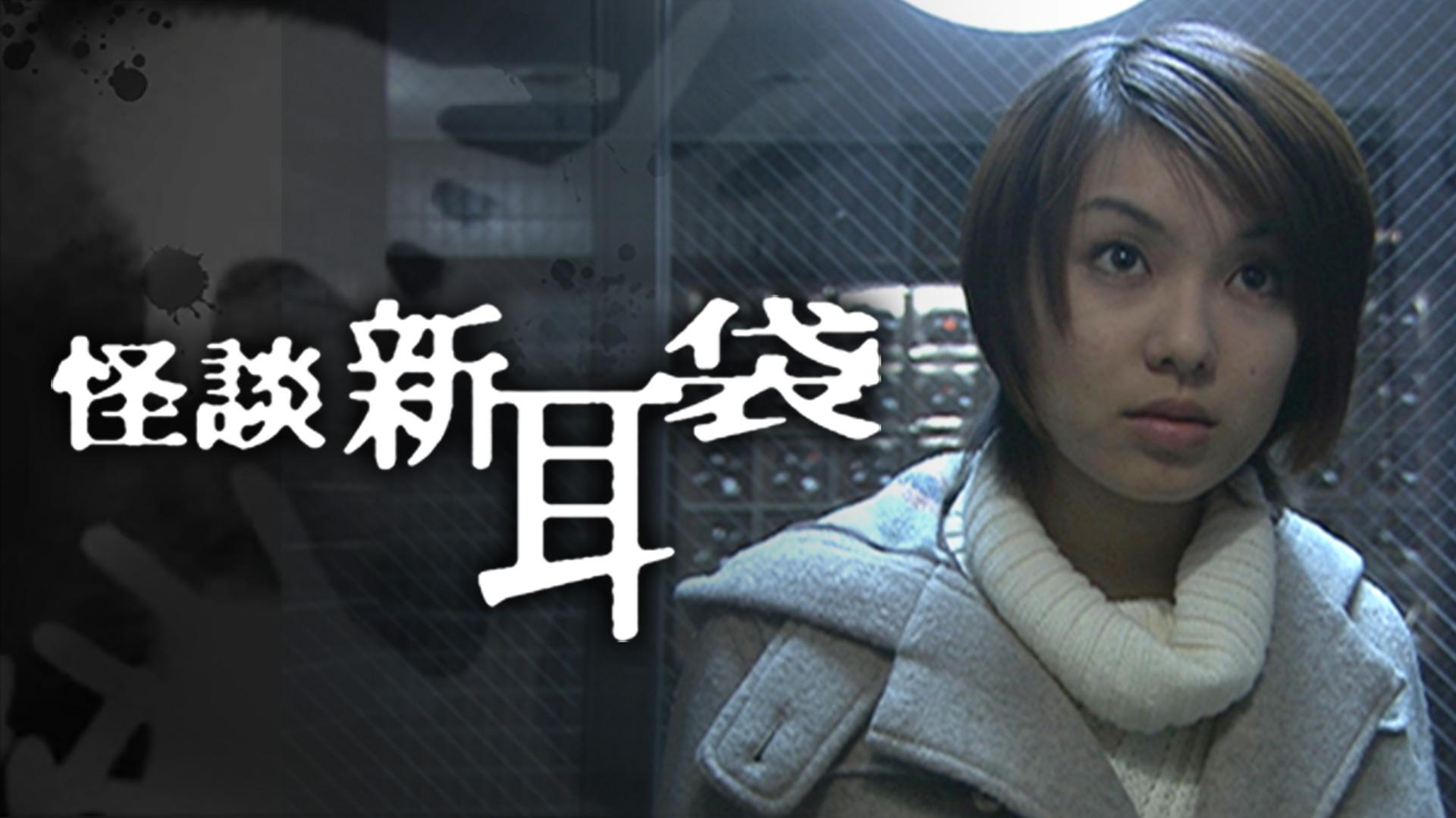 怪談新耳袋の動画 - 怪談新耳袋Gメン復活編