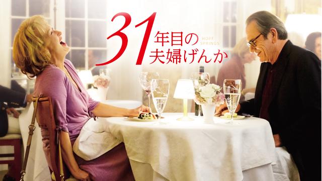 31年目の夫婦げんか 動画