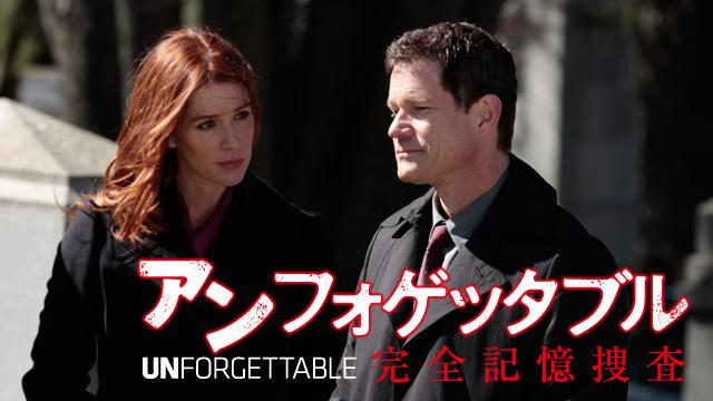 アンフォゲッタブル 完全記憶捜査 シーズン1の動画 - アンフォゲッタブル 完全記憶捜査 シーズン4