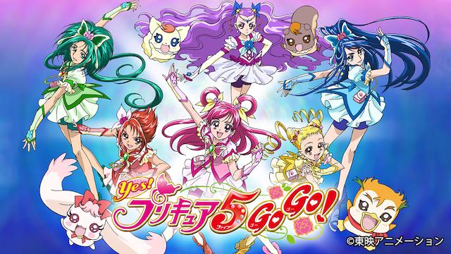 Yes!プリキュア5GoGo!の動画 - 声ガール!