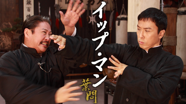 イップ・マン 葉問の動画 - グランド・マスター