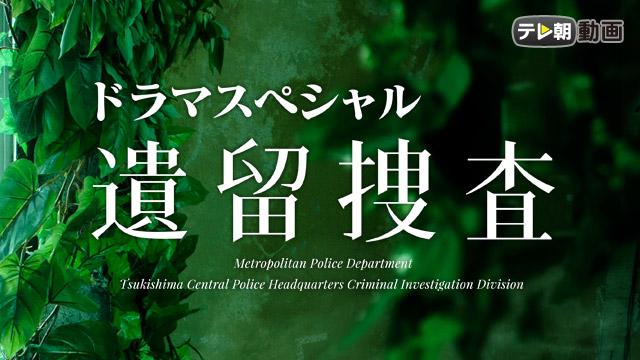 遺留捜査 スペシャル (2013年11月10日)の動画 - 遺留捜査 シーズン5
