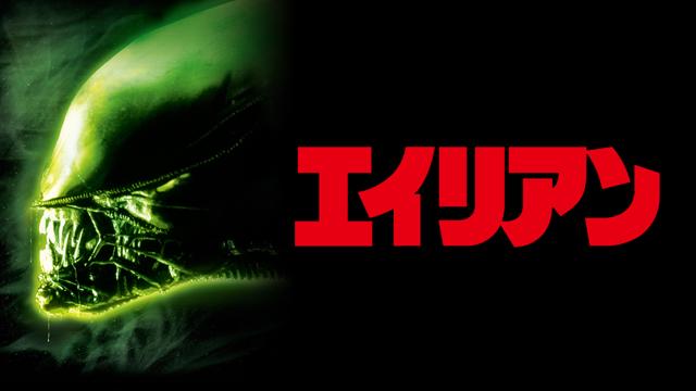 エイリアン/ディレクターズ・カットの動画 - エイリアン バスターズ
