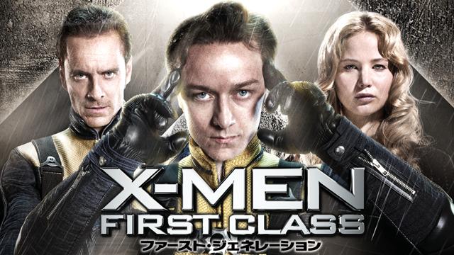X-MEN:ファースト・ジェネレーション 動画