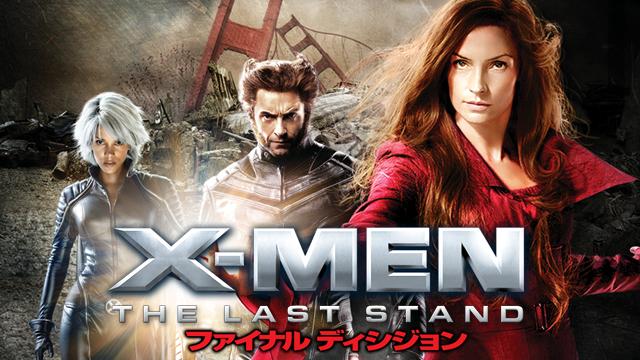 X-MEN:ファイナル ディシジョンの動画 - X-MEN:アポカリプス