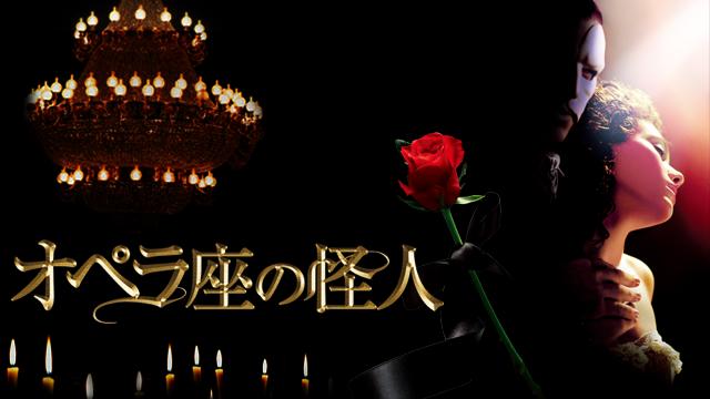 オペラ座の怪人 動画