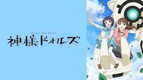 【アニメ 映画 おすすめ】神様ドォルズ