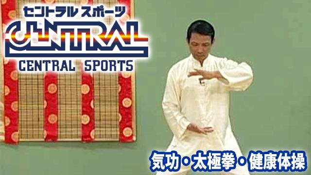 気功・太極拳・健康体操 セントラスポーツの動画 - ヨガ セントラスポーツ