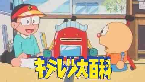 【アニメ 映画 おすすめ】キテレツ大百科