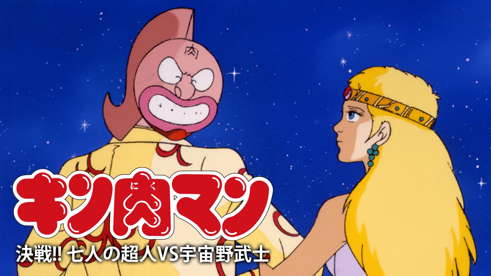 キン肉マン 決戦!! 七人の超人VS宇宙野武士の動画 - キン肉マン キン肉星王位争奪編