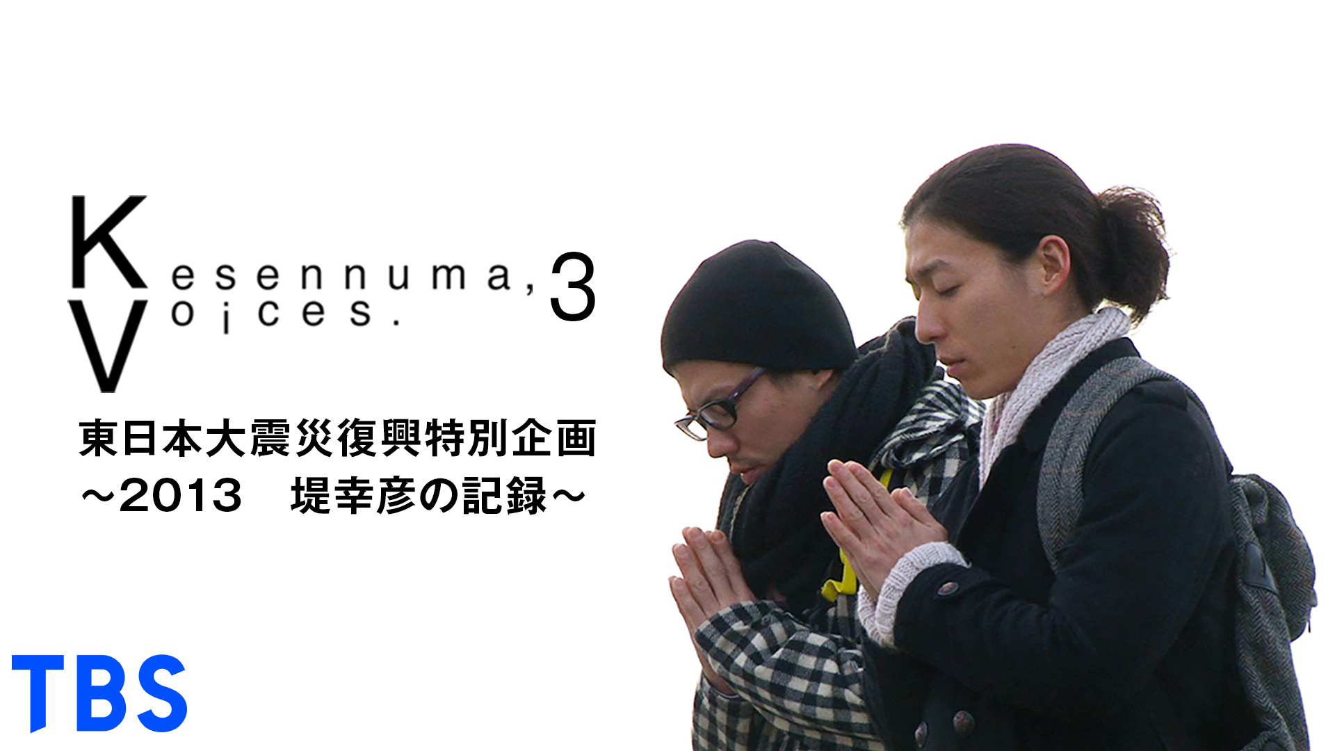 Kesennuma,Voices.3 東日本大震災復興特別企画~2013 堤幸彦の記録~の動画 - Kesennuma,Voices.7 東日本大震災復興特別企画~2017 堤幸彦の記録~
